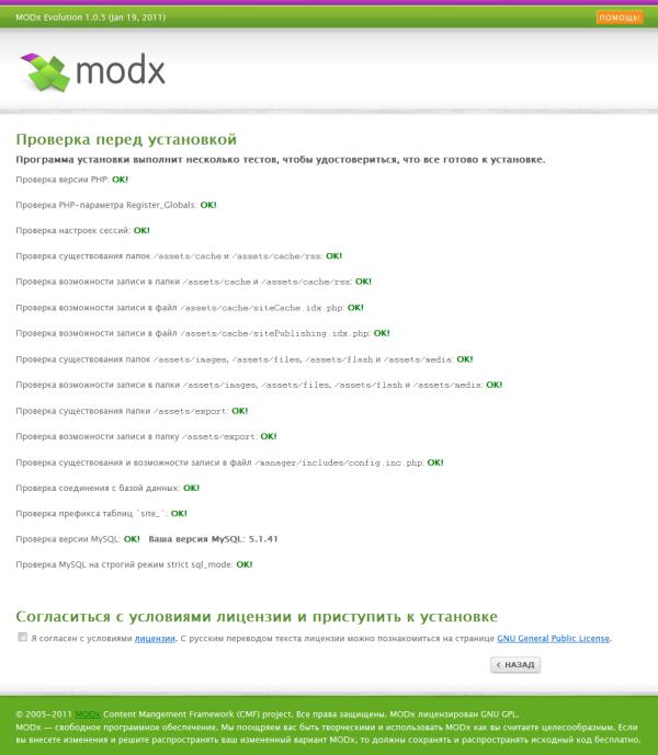 MODX Evolution