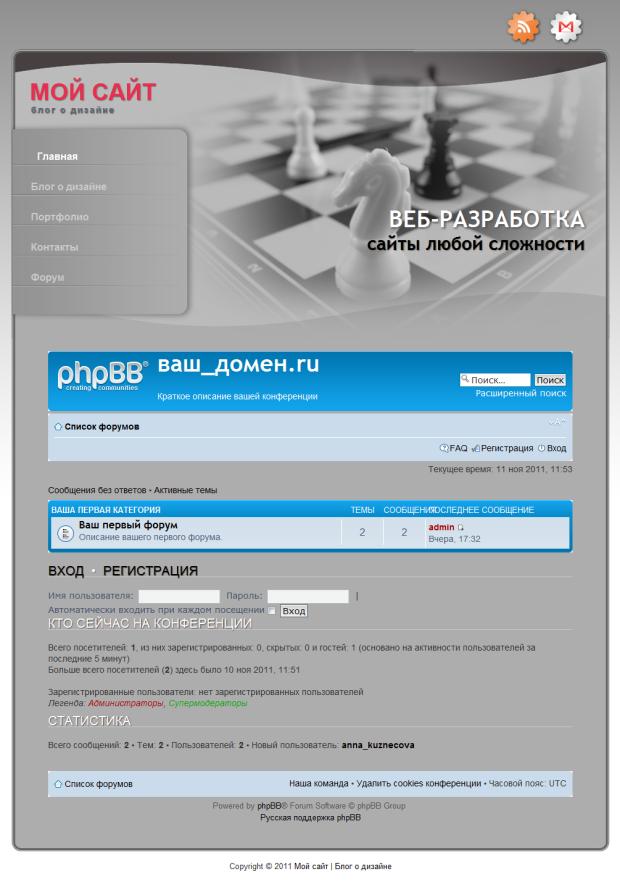 Дизайн и продвижение сайта животных phpbb продвижение сайта в Зея
