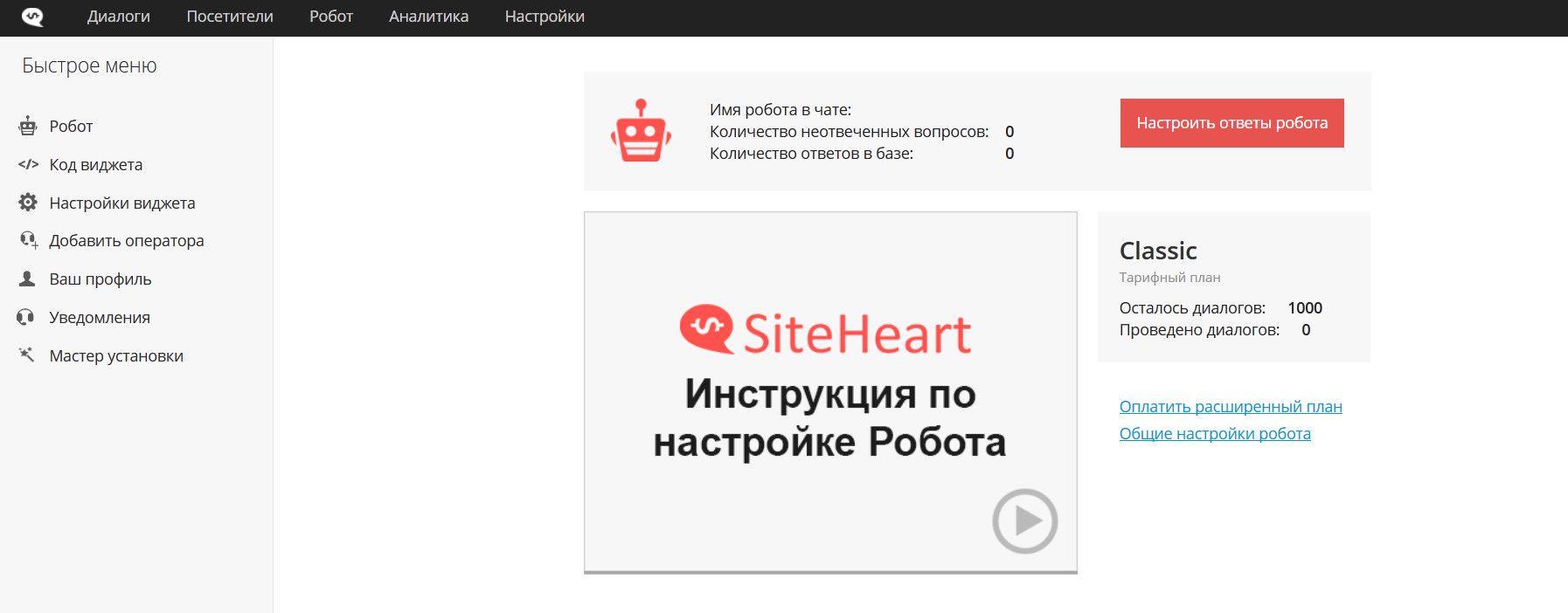 Чат с роботом на русском 20 фотография